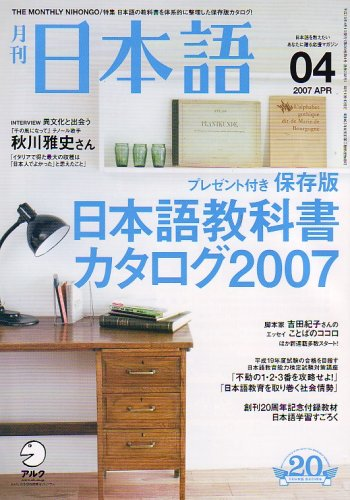 月刊 日本語 2007年 04月号 [雑誌]