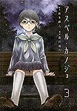 アスペル・カノジョ(3) (ヤンマガKCスペシャル)