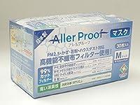 【花粉症・アレルギー対策】PM2.5対応「アレルプルーフ マスク Mサイズ」30枚入(個包装) (#7710209) 日本製 花粉 黄砂 インフルエンザ対策