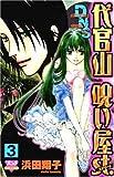 代官山呪い屋st. 第3巻 (ボニータコミックス)