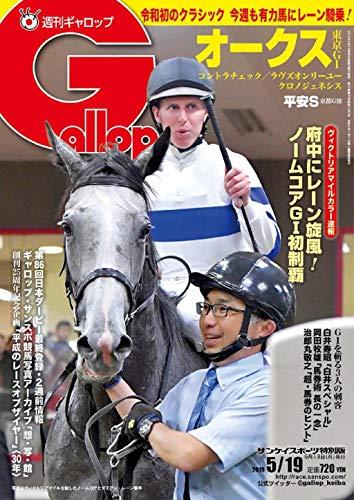 週刊Gallop(ギャロップ)2019年5月19日号