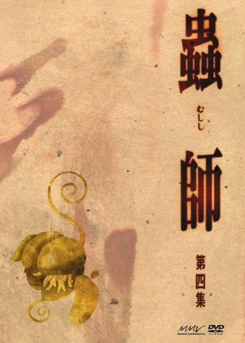 蟲師 初回限定特装版 第四集 [DVD]の詳細を見る