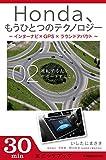 Honda、もうひとつのテクノロジー 02 〜インターナビ×GPS×ラウンドアバウト〜 運転する人をサポートすること 「HONDA、もうひとつのテクノロジー」シリーズ (カドカワ・ミニッツブック)