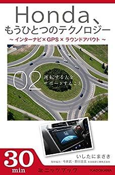 [いしたに まさき]のHonda、もうひとつのテクノロジー 02 ~インターナビ×GPS×ラウンドアバウト~ 運転する人をサポートすること 「HONDA、もうひとつのテクノロジー」シリーズ (カドカワ・ミニッツブック)