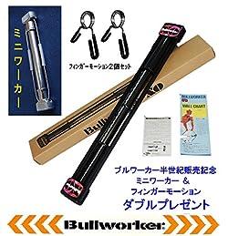 BULLWORKER ブルワーカーXO ハードタイプ ソリッド FB-2216 半世紀記念Wプレゼント ミニワーカー&フィンガーモーション付