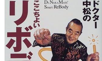 ドクター中松、都知事選出馬へ