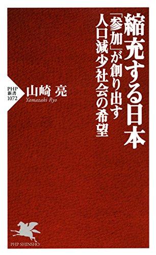 縮充する日本 「参加」が創り出す人口減少社会の希望 (PHP新書)の詳細を見る