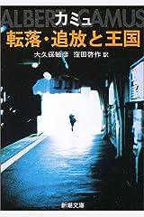 転落・追放と王国 (新潮文庫) 文庫