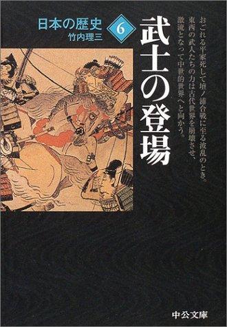 日本の歴史 (6) 武士の登場 (中公文庫)