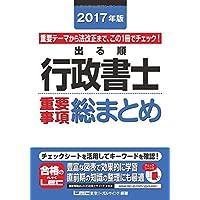 2017年版出る順行政書士 重要事項総まとめ (出る順行政書士シリーズ)