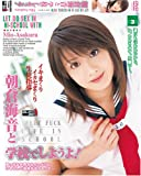 朝倉海音と学校でしようよ! [DVD]