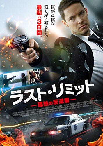 ラスト・リミット 孤独の反逆者 [DVD]