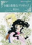 令嬢と傲慢なプロポーズ (ハーレクインコミックス・キララ)