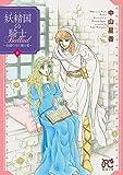 妖精国の騎士Ballad ~金緑の谷に眠る竜~ 2 (プリンセス・コミックス)