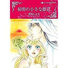 秘密の小さな姫君 (ハーレクインコミックス)