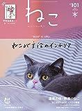 ねこ #101 (2017-01-12)[雑誌]