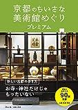 京都のちいさな美術館めぐり プレミアム