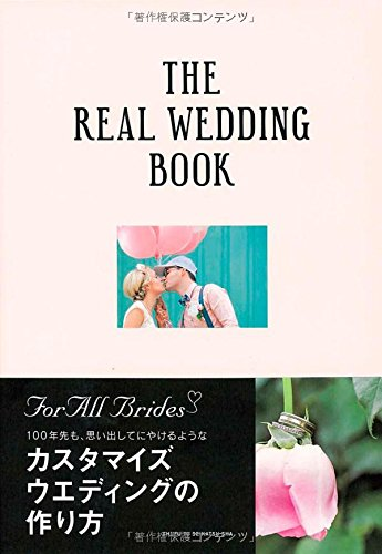 THE REAL WEDDING BOOKの詳細を見る