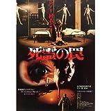 死霊の罠 [VHS]