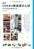 神戸 ときめきの雑貨屋さんぽ すてきなお店めぐり