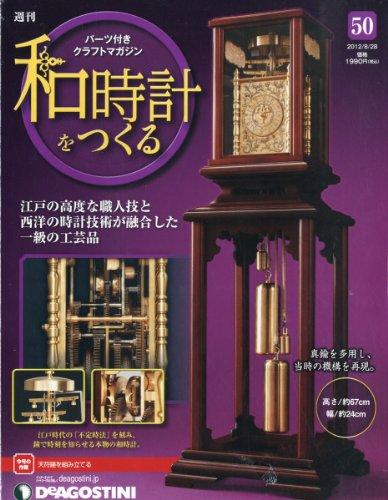 週刊 和時計をつくる 2012年 8/28号 [分冊百科]