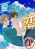 夏空に溶けて、恋 4話 (コミックROSE)