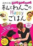Best 健康犬食品 - 浜内千波のかんたん!ヘルシー!美味しい! 私とわんこのHappyごはん Review