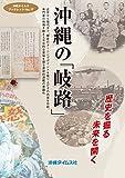 沖縄の「岐路」―歴史を掘る未来を開く (沖縄タイムス・ブックレット)