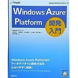 WINDOWS AZURE PLATFORM開発入門 (MSDNプログラミングシリーズ)