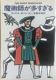 魔術師が多すぎる (ハヤカワ・ミステリ文庫 52-1)