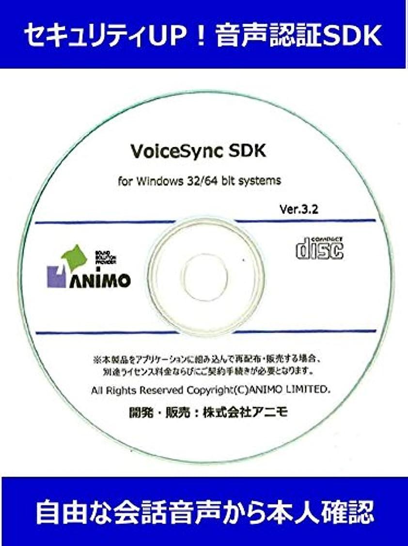 。可動式誓約VoiceSync V3 Windows版 SDK