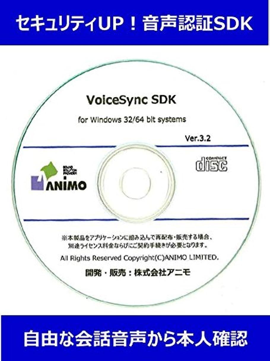 VoiceSync V3 Windows版 SDK