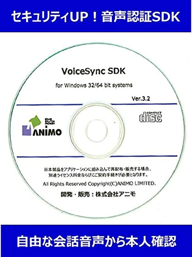 終了しましたあいまいさ作りVoiceSync V3 Windows版 SDK