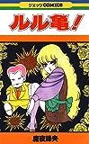 ルル亀! (ジェッツコミックス)