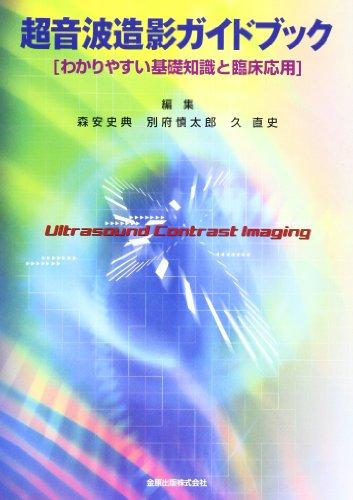 超音波造影ガイドブック―わかりやすい基礎知識と臨床応用