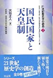 21世紀歴史学の創造2 国民国家と天皇制 (シリーズ「21世紀歴史学の創造」)