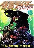仮面ライダーSPIRITS(15) (マガジンZKC)