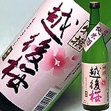 日本酒 越後桜 特選純米 720ml 送料込み