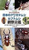 日本のクワガタムシ・カブトムシ観察図鑑:日本に棲息する種類と見分け方、観察のポイントがわかる (フィールドガイド)