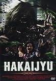 HAKAIJYU 破壊獣[DVD]