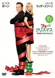 フォー・クリスマス [DVD]