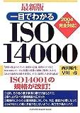 最新版 一目でわかるISO14000―2004年版完全対応!