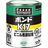 コニシ:ボンド K17 1kg #41327 41327