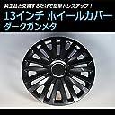 ノーブランド品 13インチホイールカバー 4枚 スズキ ワゴンR (ダークガンメタ)【ホイールキャップ セット タイヤ ホイール アルミホイール】
