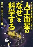 """人工衛星の""""なぜ""""を科学する―だれもが抱く素朴な疑問にズバリ答える!"""