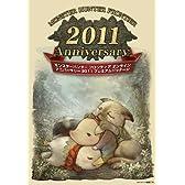 モンスターハンター フロンティア オンライン アニバーサリー 2011 プレミアムパッケージ