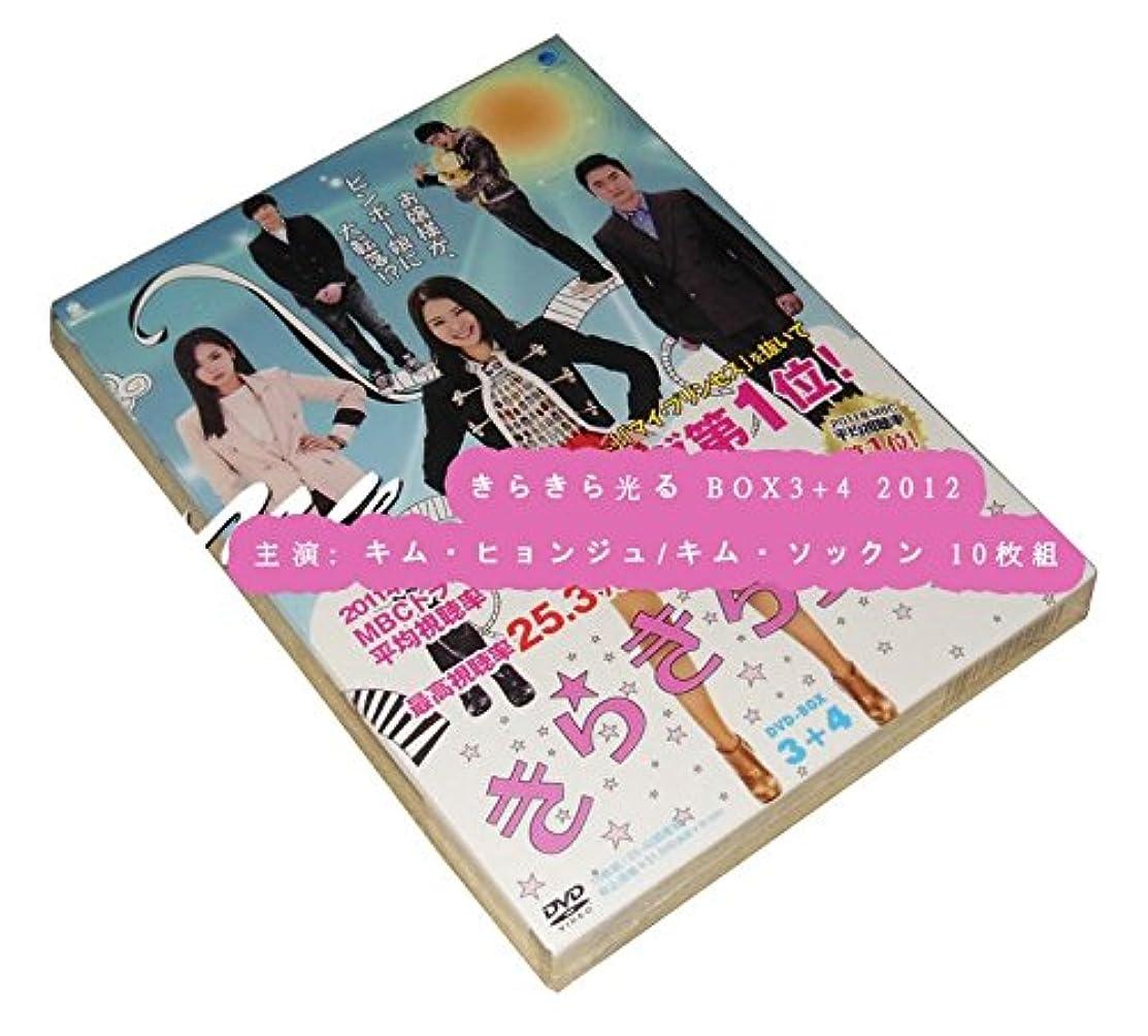 擬人冗長ブラシきらきら光る BOX3+4 2012 主演: キム・ヒョンジュ/キム・ソックン