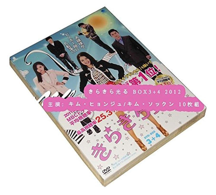 通行料金電話に出る指きらきら光る BOX3+4 2012 主演: キム?ヒョンジュ/キム?ソックン