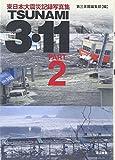 TSUNAMI3・11 PART2: 東日本大震災記録写真集