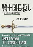 本を読んだ。『騎士団長殺し :第1部 顕れるイデア編 / 村上春樹』